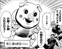 豚の貯金バコン