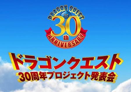 ドラゴンクエスト30周年プロジェクト